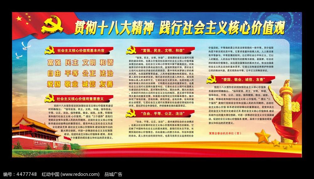 8款 社会主义核心价值观宣传展板设计