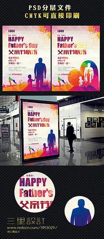 时尚炫彩父亲节促销海报设计