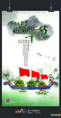 水墨龙舟端午节海报设计