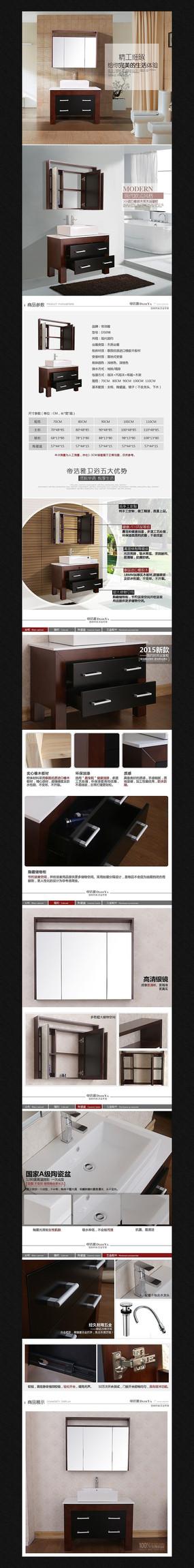 淘宝天猫实木家具详情页设计