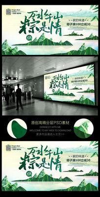 万水千山粽是情端午节海报设计