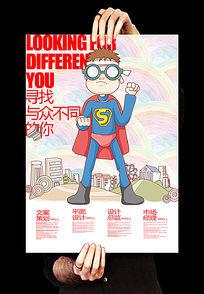 创意超人招聘海报设计
