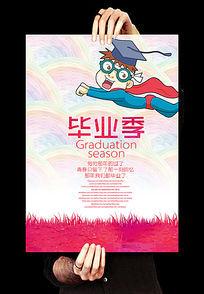 创意大学生毕业季海报设计