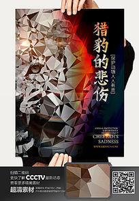 创意晶格化保护动物海报设计