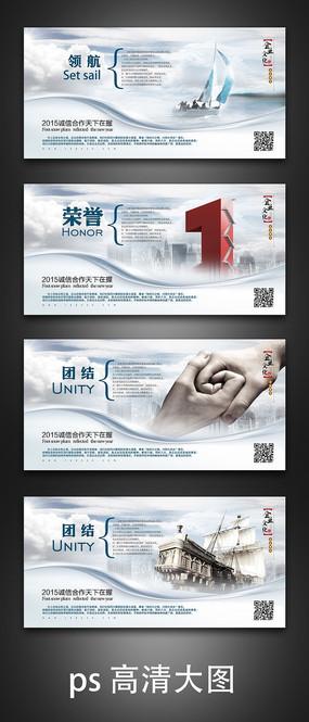 大气企业文化精神展板设计 PSD