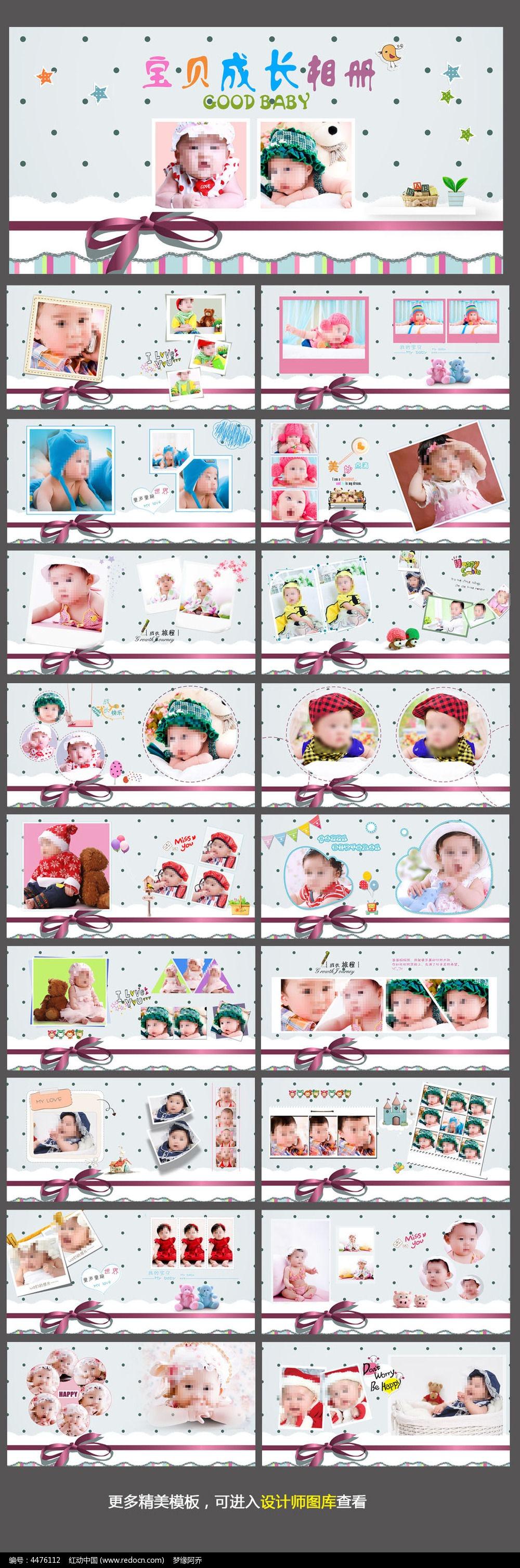 儿童成长写真相册模板PSD图片