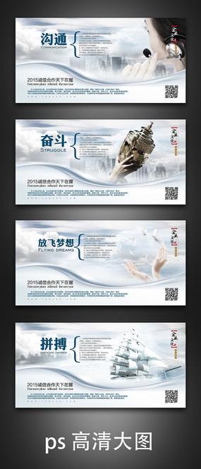 高档大气企业文化展板设计 PSD