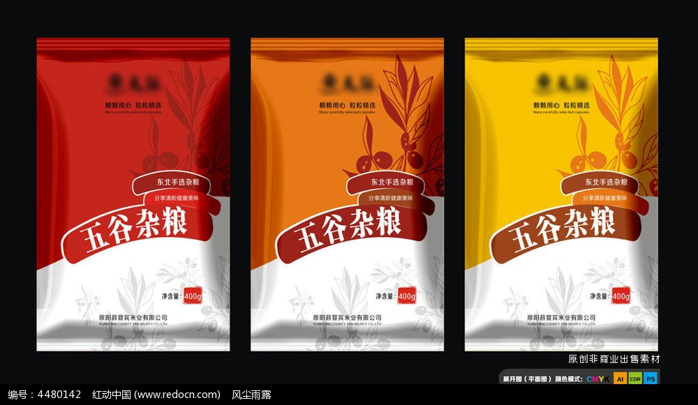 高档五谷杂粮包装袋设计图片