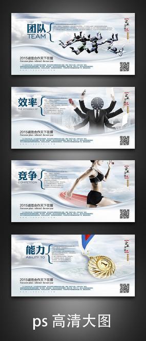 高端企业文化展板设计 PSD