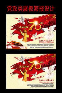 纪念抗日战争胜利70周年展板