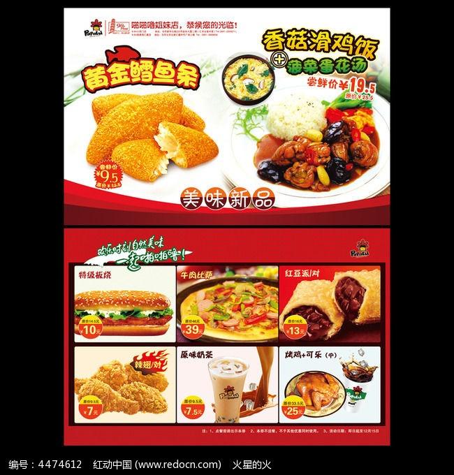 快餐店菜单宣传单设计