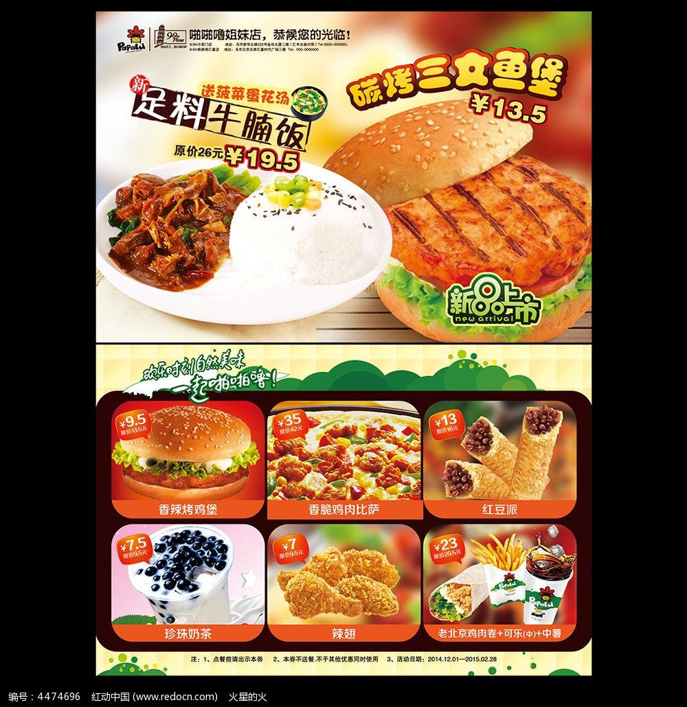 快餐店新品宣传单模板
