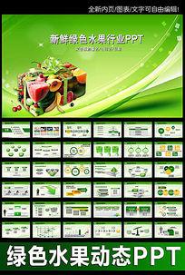 绿色水果PPT