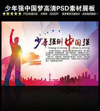青春活力少年中国梦展板设计
