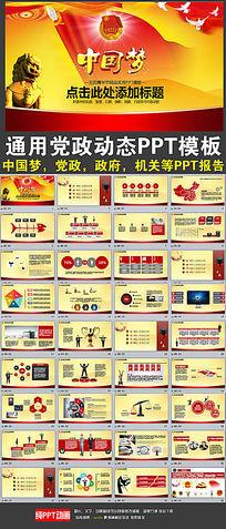 青年中国梦动态ppt模板