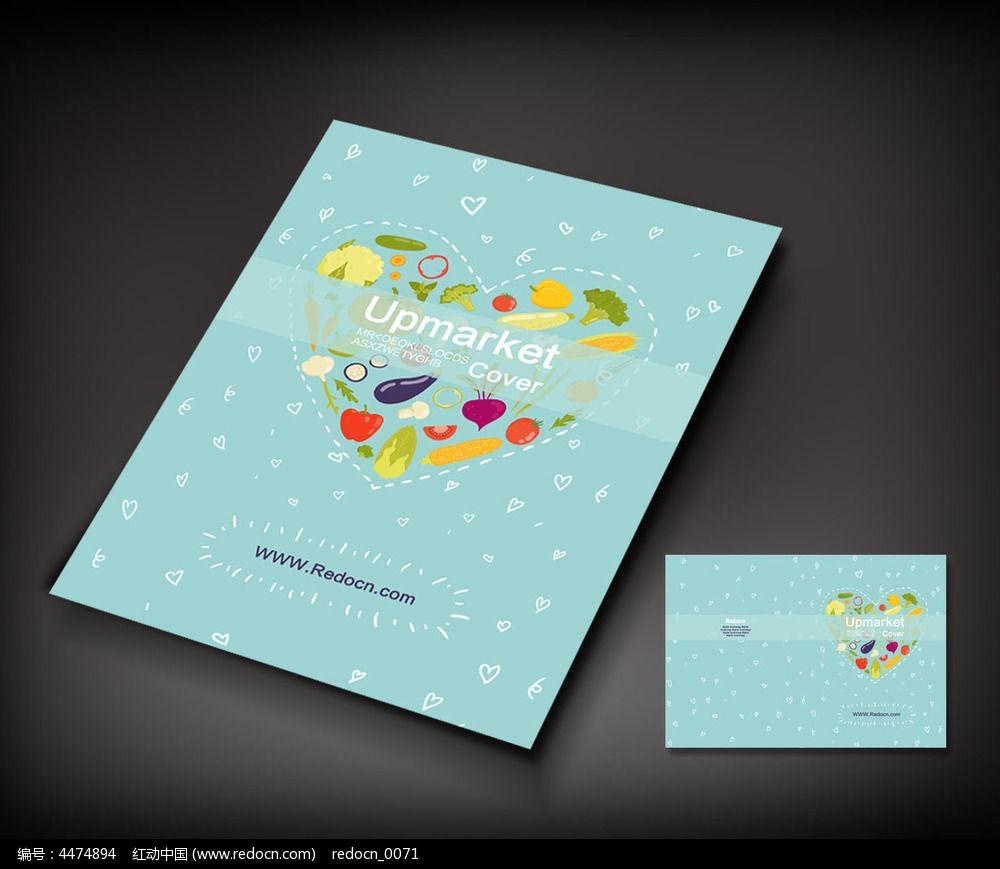 原创设计稿 画册设计/书籍/菜谱 封面设计 清新可爱蔬菜封面设计