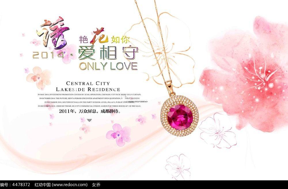 清新珠宝海报设计