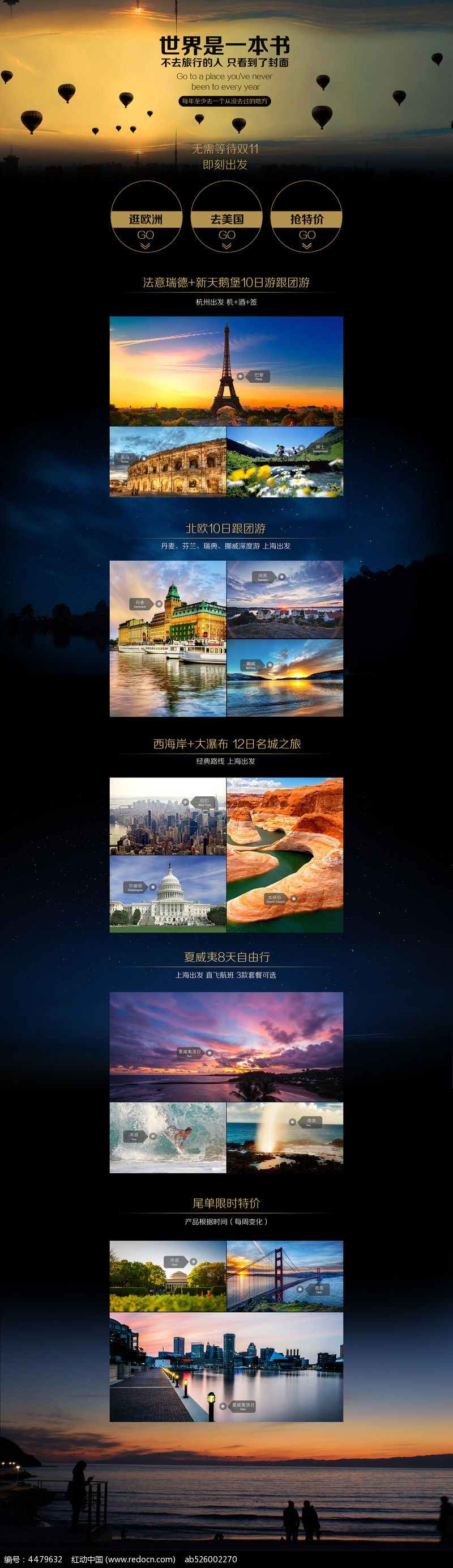 世界旅游日网页专题页面设计