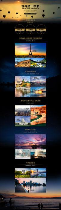世界旅游日网页专题页面设计 PSD