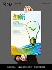 时尚创新企业文化展板设计