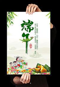 时尚端午节粽子海报设计