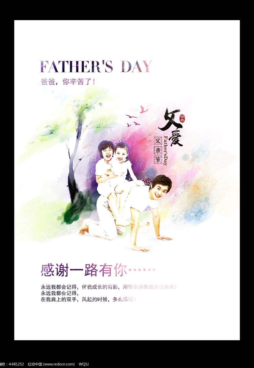 手绘风格父亲节海报设计