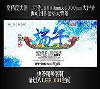 水彩创意端午节宣传海报设计