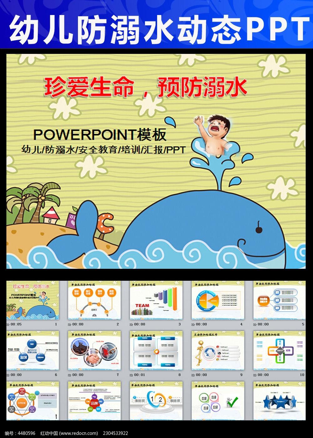 暑假幼儿 防溺水安全教育PPT模板 ppt模板 PP