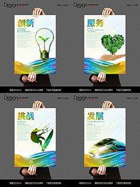 四款创意企业文化展板设计