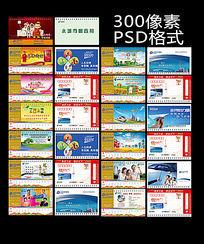 太平洋保险宣传台历设计