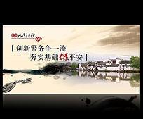 中国风机关单位展板设计