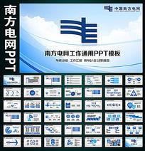 6款 中国南方电网公司工作计划PPT素材pptx下载