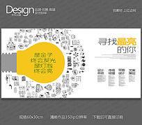 创意灯泡校园招聘海报设计