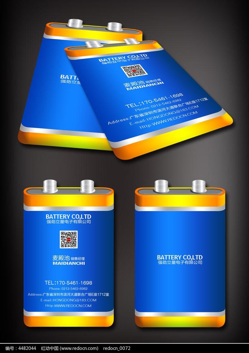 创意电池电子名片设计psd素材下载_商业服务名片设计