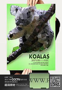 创意晶格保护动物海报设计
