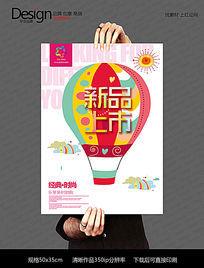 创意热气球新品上市海报设计