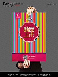 创意条纹新品上市海报设计