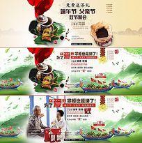 端午节父亲节茶叶海报设计