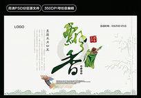 端午粽飘香活动海报设计