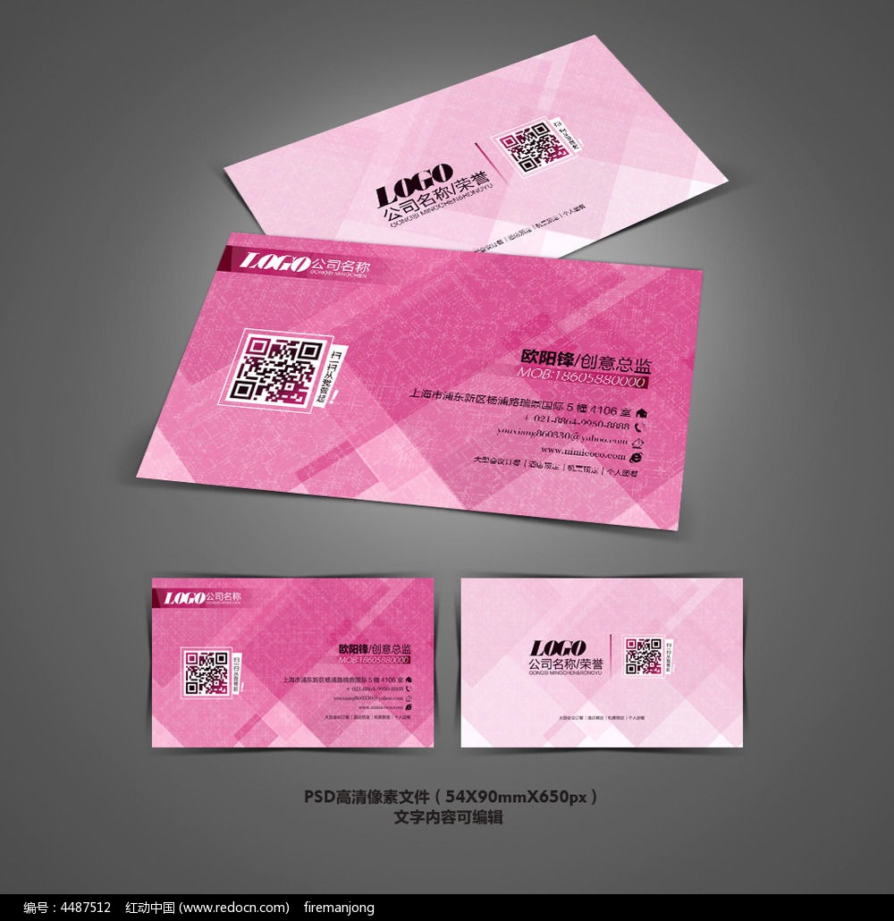 粉色几何个人名片设计