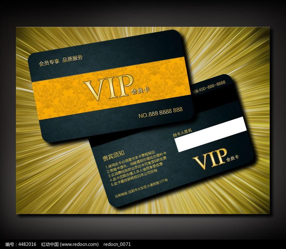 高档金深蓝酒店VIP卡设计图片