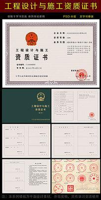 工程设计与施工资质证书设计 PSD