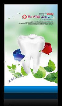 洁白牙齿宣传展板设计
