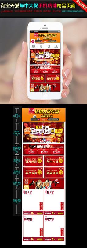 京东年中大促手机端首页模板图片下载