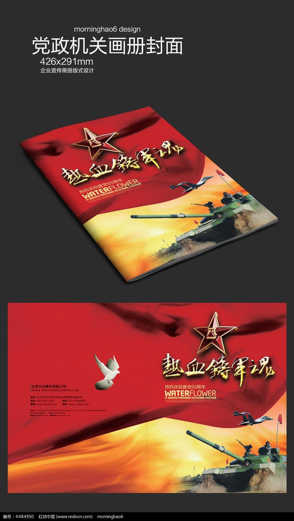 食谱宣传画册封面模板内蒙军队图片