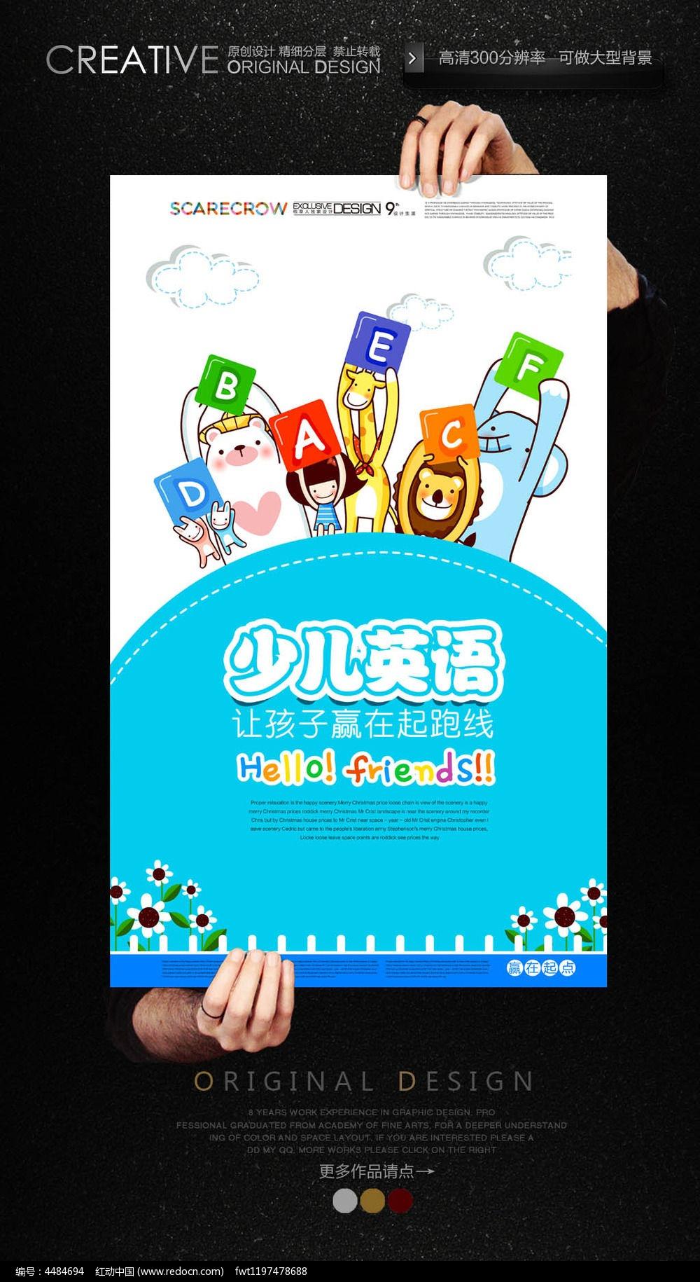 卡通风格英语培训学校招生海报psd素材下载_海报设计图片