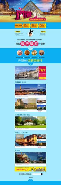 旅游网站双11预售页面设计