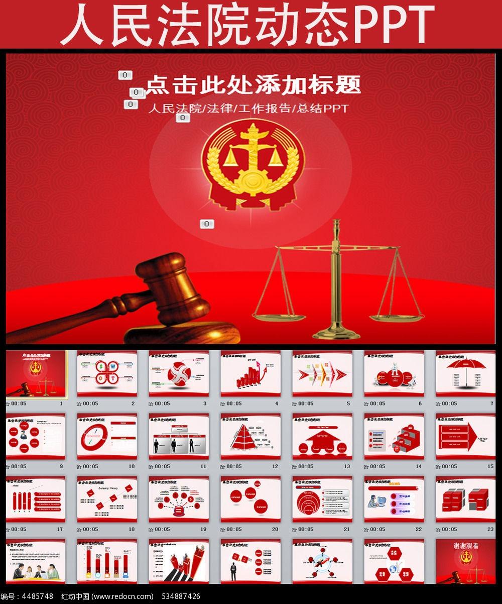 红动网提供政府党建ppt精品原创素材下载,您当前访问作品主题是人民法院法庭动态PPT模板,编号是4485748,文件格式是pptx,建议使用PowerPoint 2016及以上版本打开文件,您下载的是一个压缩包文件,请解压后再使用设计软件打开,色彩模式是RGB,,素材大小 是10.91 MB,如果您喜欢本作品,请使用上方的分享功能,分享给您的朋友,可以给他们的设计工作带来便利。