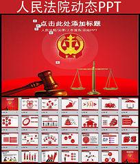 人民法院法庭动态PPT模板