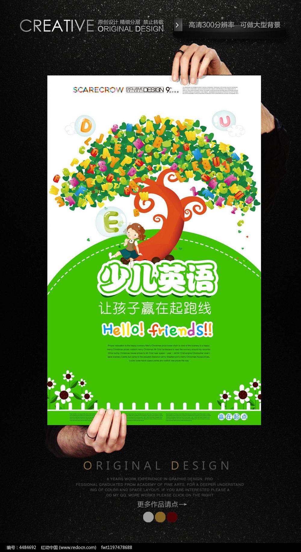 暑假英语班 学英语 英文树